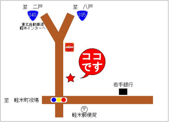 軽米店アクセスマップ