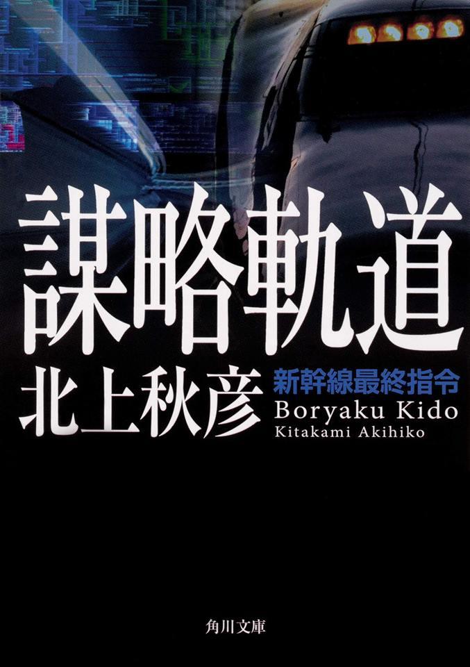 bouryakukido