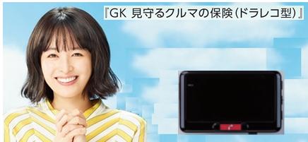 GK見守るクルマの保険「ドラレコ型」新発売!イメージ