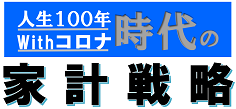 コスモFPサービス(ファイナンシャルプランナー相談コーナー)イメージ